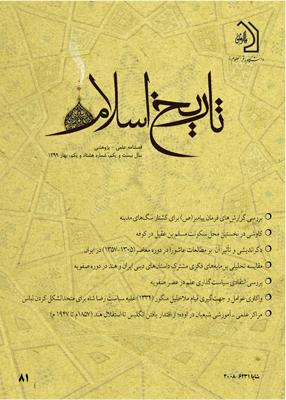 فصلنامه علمی پژوهشی تاریخ اسلام