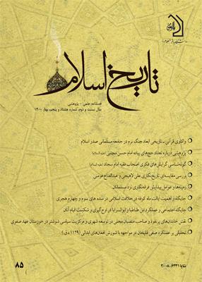 فصلنامه علمی پژهشی تاریخ اسلام